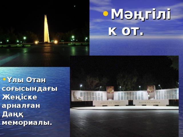 Мәңгілік от. Ұлы Отан соғысындағы Жеңіске арналған Даңқ мемориалы.