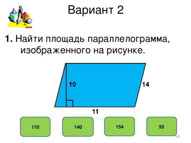 Вариант 2 1. Найти площадь параллелограмма,  изображенного на рисунке. 110 55 154 140