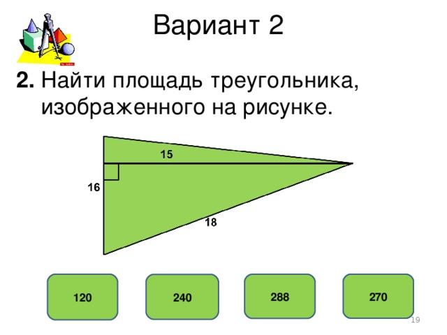 Вариант 2 2. Найти площадь треугольника,  изображенного на рисунке. 120 270 288 240
