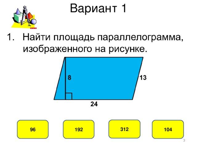 Вариант 1 312 192 96 104