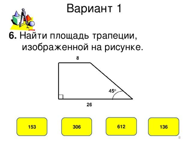 Вариант 1 6. Найти площадь трапеции,  изображенной на рисунке. 612 306 153 136
