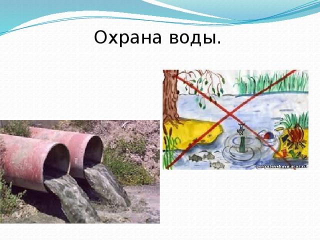 Охрана воды.