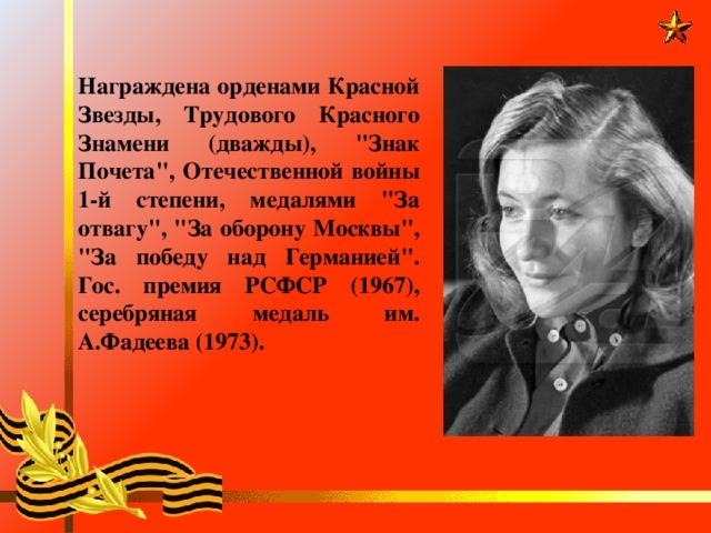 Награждена орденами Красной Звезды, Трудового Красного Знамени (дважды),