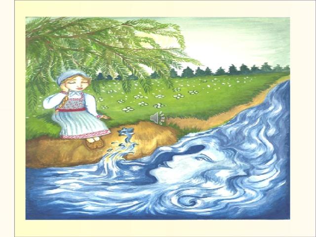 Картинка кисельные берега из сказки гуси лебеди