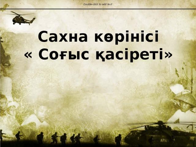 Сахна көрінісі « Соғыс қасіреті»