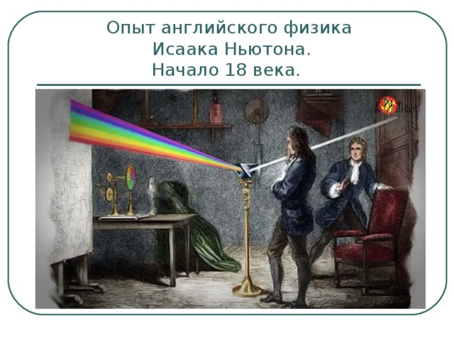Опыт английского физика  Исаака Ньютона.  Начало 18 века.