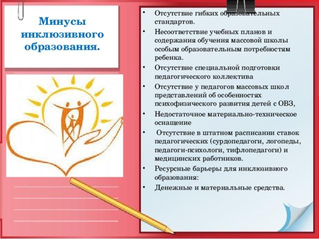 инклюзивное образование в россии плюсы и минусы смерти актрисы