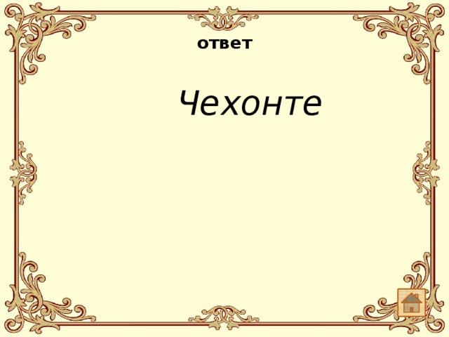 ответ  Чехонте