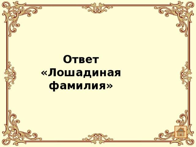 Ответ  «Лошадиная фамилия»