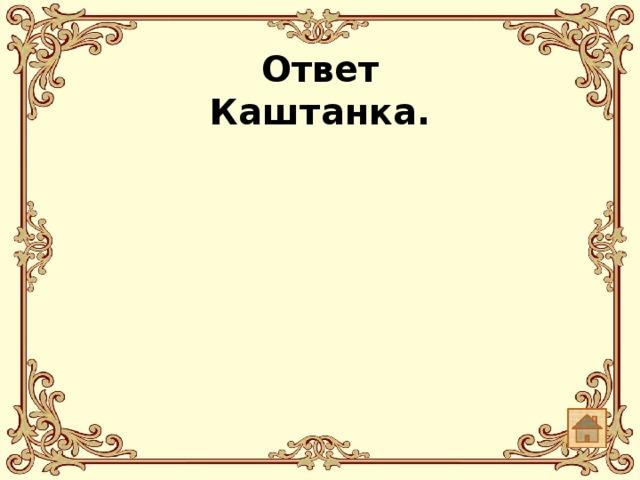 Ответ  Каштанка.