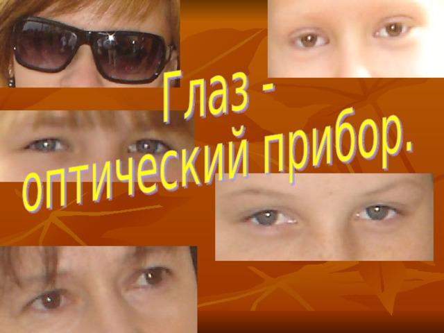 Презентация на тему «Глаз и зрение»  8 класс.