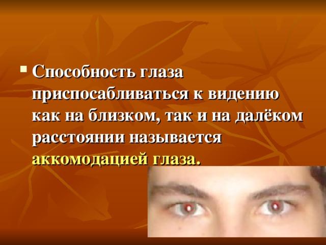 Волшебное свойство глаза: