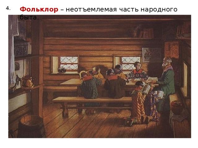 4. Фольклор – неотъемлемая часть народного быта.