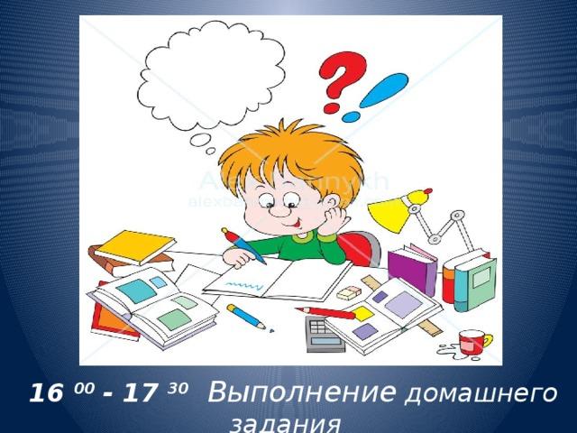 16 00 - 17 30  Выполнение домашнего задания