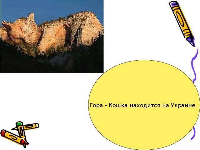 Гора - Кошка находится на Украине.