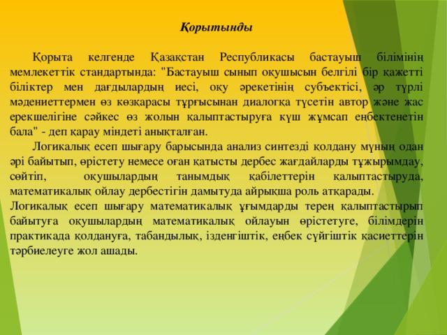 Қорытынды   Қорыта келгенде Қазақстан Республикасы бастауыш білімінің мемлекеттік стандартында: