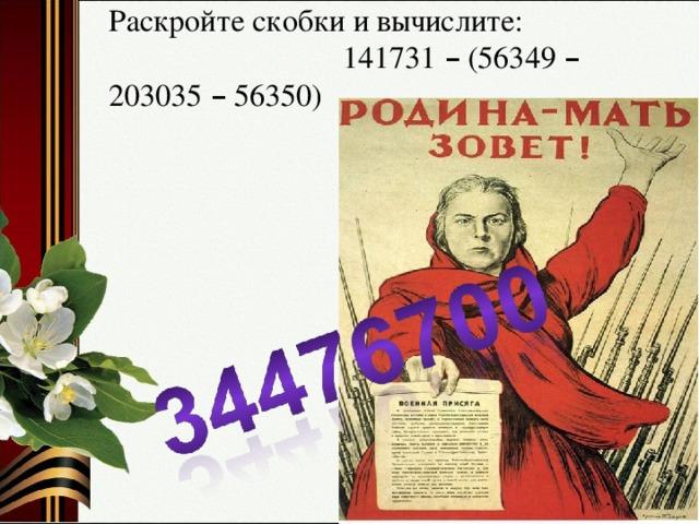 Раскройте скобки и вычислите: 141731 – (56349 – 203035 – 56350)