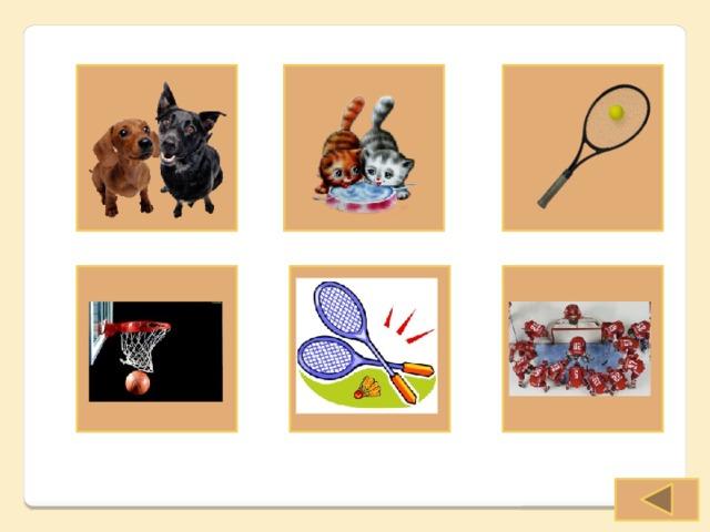 Вспомогательный слайд, на который можно перейти по гиперссылкам со слайдов 2-4. Позволяет составить высказывания о том, что любят персонажи. Предполагаемые к использованию лексические единицы: dogs, cats, tennis ( to play tennis), basketball (to play basketball), badminton (to play badminton), hockey (to play hockey). Стрелка снабжена гиперссылкой, отсылающей к последнему использованному слайду.