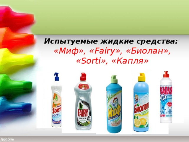 Испытуемые жидкие средства: «Миф», « Fairy », «Биолан», « Sorti », «Капля»