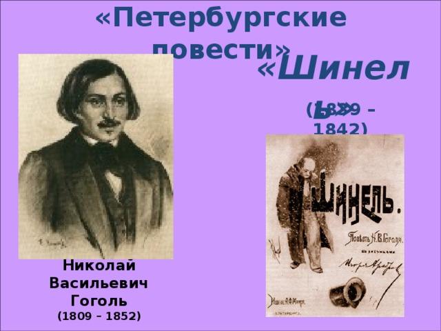 «Петербургские повести» «Шинель» (1839 – 1842) Николай Васильевич  Гоголь  (1809 – 1852)
