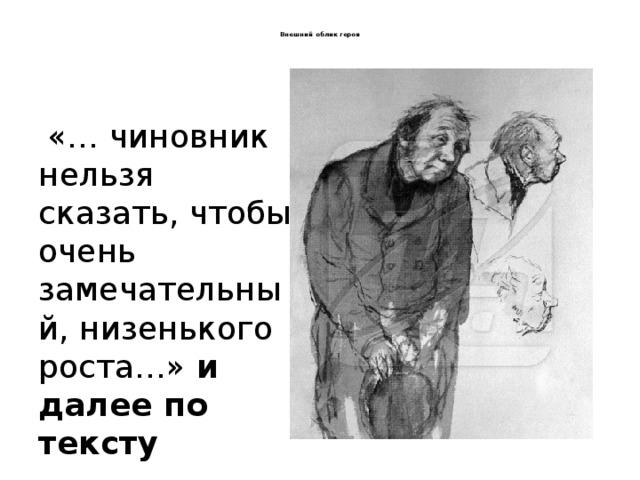 Внешний облик героя    «… чиновник нельзя сказать, чтобы очень замечательный, низенького роста…» и далее по тексту