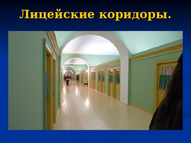 Лицейские коридоры.