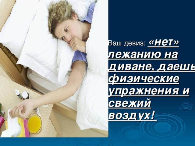 Ваш девиз: «нет» лежанию на диване, даешь физические упражнения и свежий воздух!