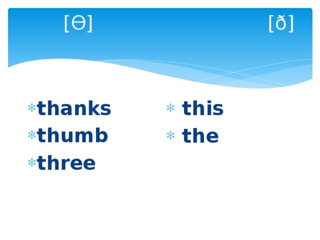 [ Ѳ ] [ð] thanks thumb three  this  the