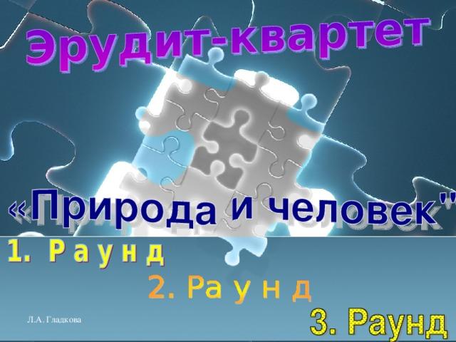 Л.А. Гладкова Л.А. Гладкова