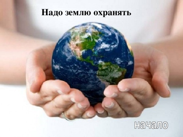 Надо землю охранять Л.А. Гладкова