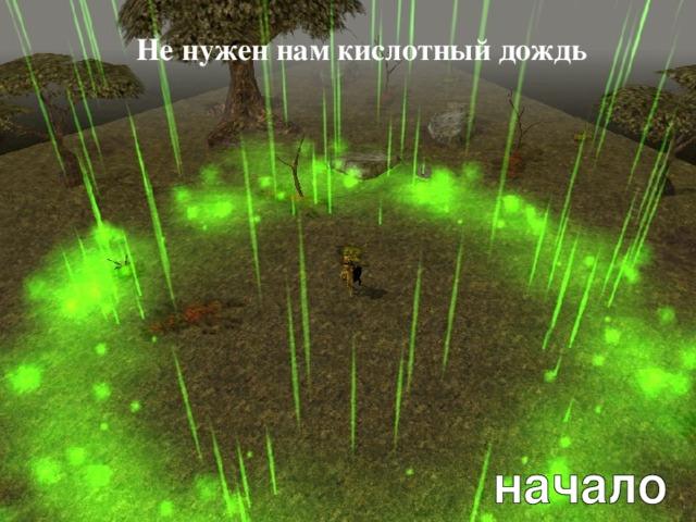 Не нужен нам кислотный дождь Л.А. Гладкова