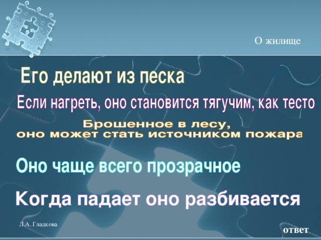 О жилище Л.А. Гладкова ответ