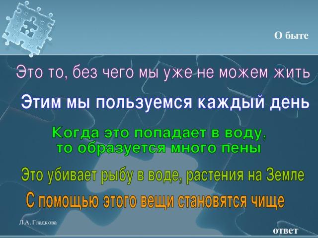 О быте Л.А. Гладкова ответ