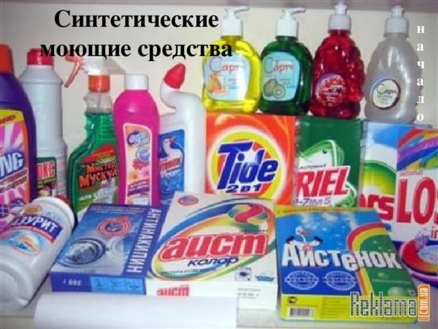 Синтетические моющие средства начало Л.А. Гладкова