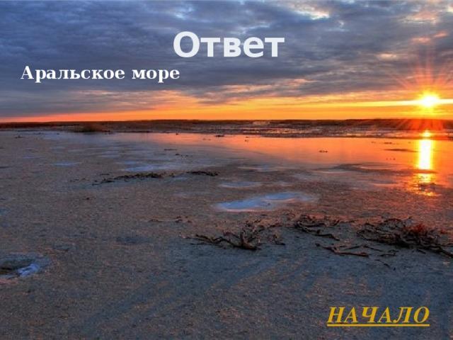 Ответ Аральское море НАЧАЛО Л.А. Гладкова