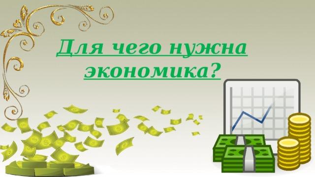 Для чего нужна экономика?