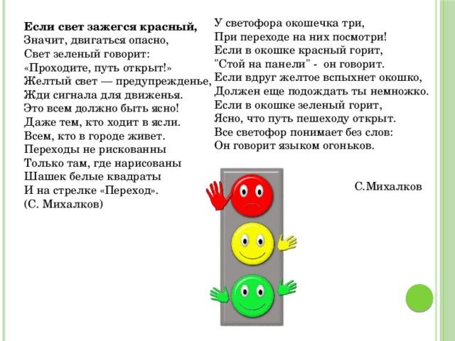 стихи красный желтый зеленый вообще показалось, что