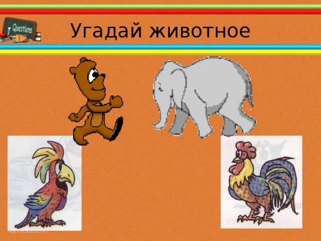 Угадай животное 04.10.16
