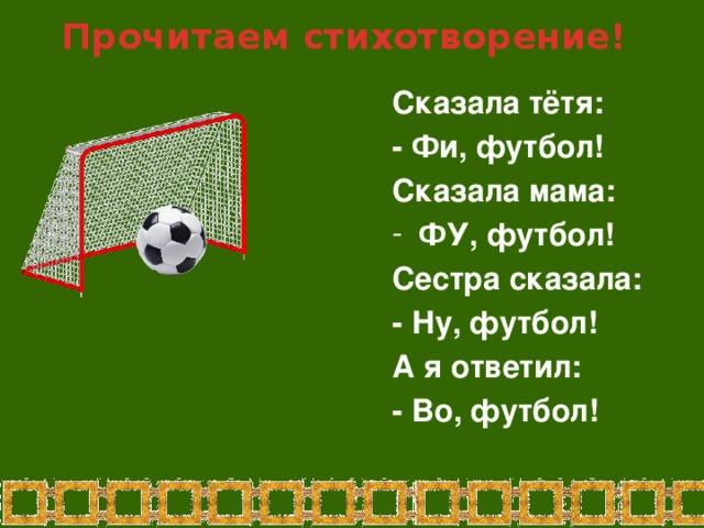 фотошопные, стихи про футбол короткие прикольные вас нет