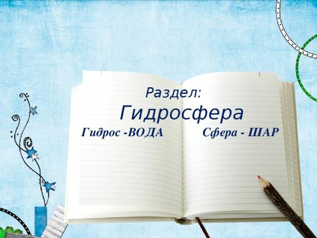 Раздел:  Гидросфера Сфера - ШАР Гидрос -ВОДА