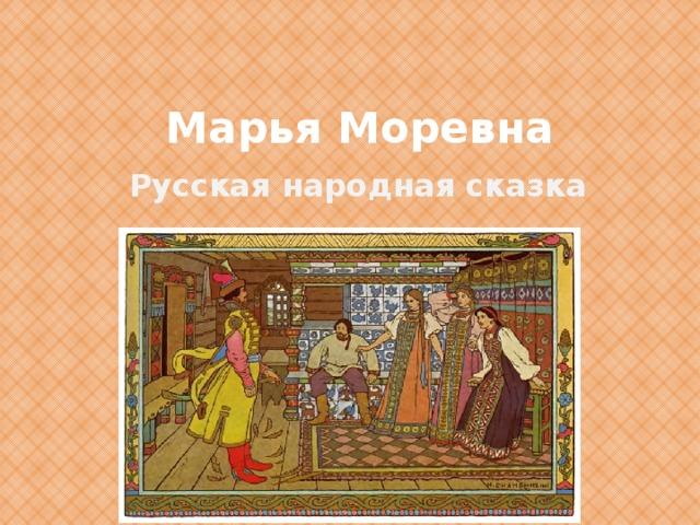 Марья Моревна Русская народная сказка