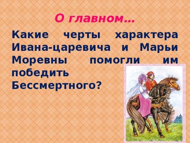 О главном… Какие черты характера Ивана-царевича и Марьи Моревны помогли им победить Кощея Бессмертного?