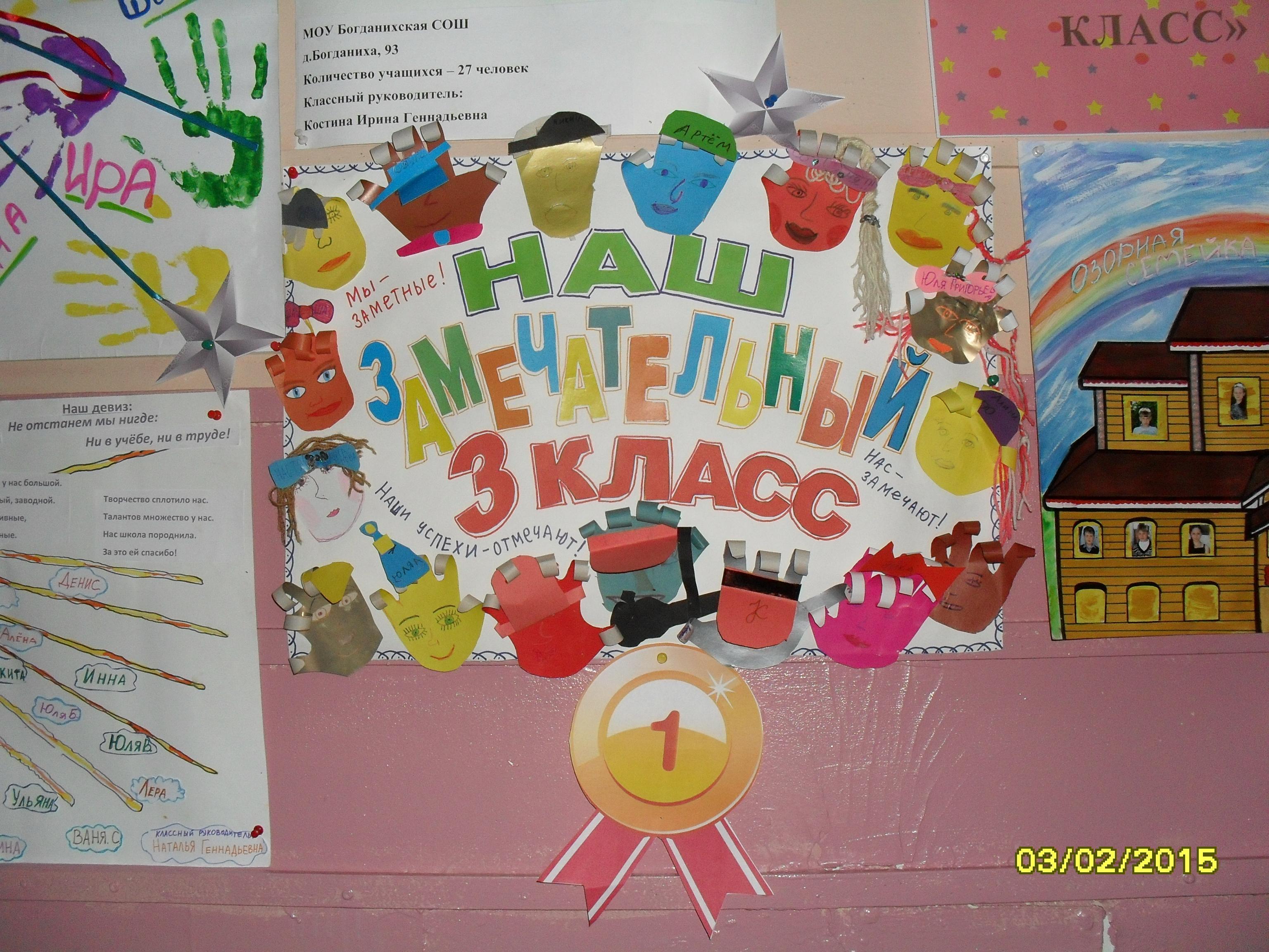 картинки для стенгазеты наш класс так привлекателен для