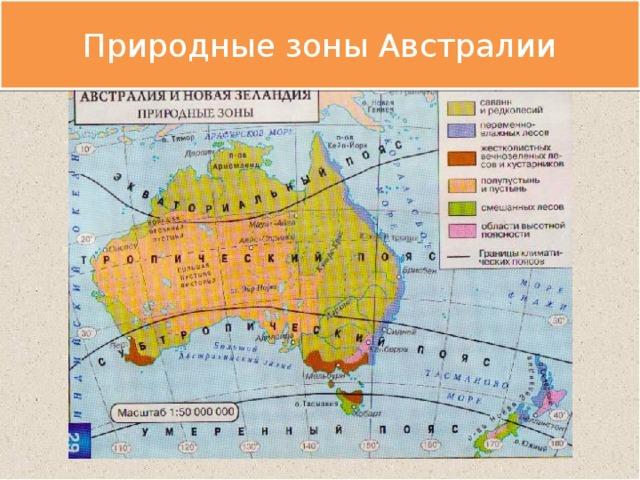 Природные зоны Австралии Природные зоны Австралии
