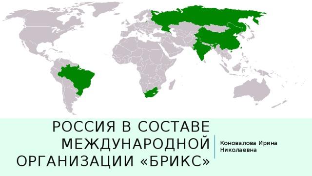 Россия в составе международной организации «БРИКС» Коновалова Ирина Николаевна