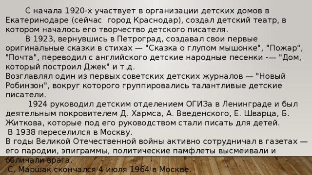 С начала 1920-х участвует в организации детских домов в Екатеринодаре (сейчас город Краснодар), создал детский театр, в котором началось его творчество детского писателя.  В 1923, вернувшись в Петроград, создавал свои первые оригинальные сказки в стихах —