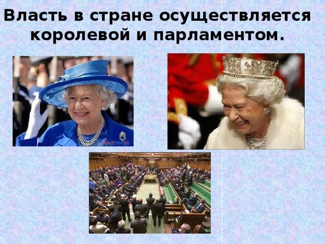 Власть в стране осуществляется королевой и парламентом.