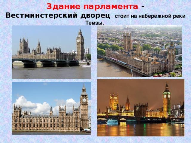 Здание парламента - Вестминстерский  дворец  стоит на набережной реки Темзы.