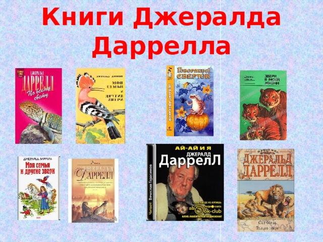 Книги Джералда Даррелла