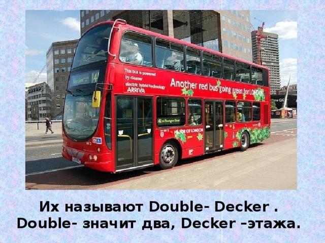 Их называют Double- Decker . Double- значит два, Decker –этажа.